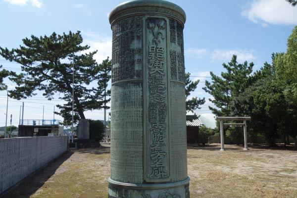 昭和四年拝殿本殿改修寄付芳名碑