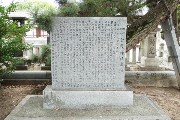 賀茂神社由緒石碑