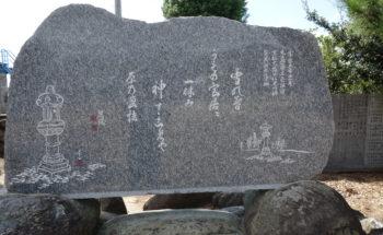 京極高或(きょうごくたかもち)公の歌碑