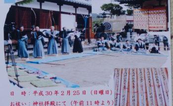 平成三十年  戊戌(つちのえいぬ)年 百々手祭ご案内